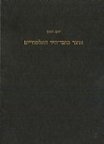 אוצר כתבי-היד התלמודיים