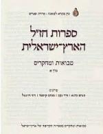 """ספרות חז""""ל הארץ-ישראלית - מבואות ומחקרים"""