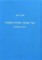 ספרי במדבר: מהדורה מבוארת